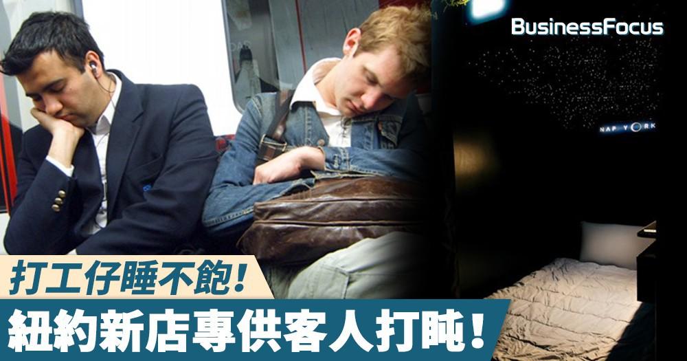 【商機處處】打工仔睡不飽!紐約市中心開店專供客人打盹,睡30分鐘盛惠10美金!