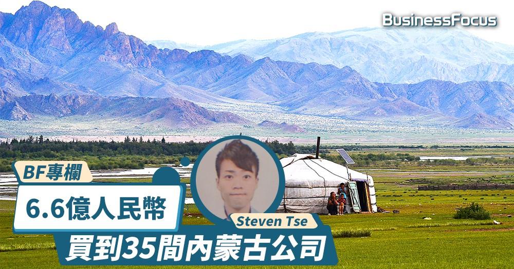 【BF專欄】只需要6.6億人民幣就可以買到35間內蒙古公司