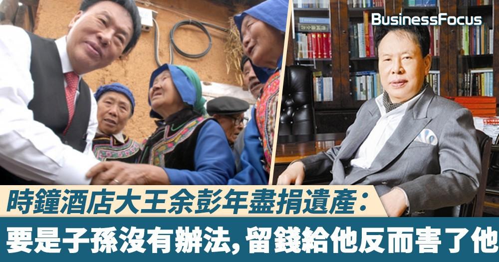 【人性光輝】「時鐘酒店大王」余彭年盡捐遺產:要是子孫沒有辦法,留錢給他反而害了他