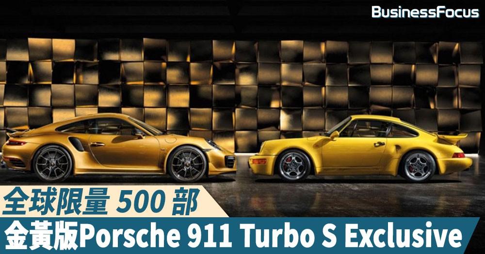 【金光閃閃】全球限量 500 部,金黃版Porsche 911 Turbo S Exclusive