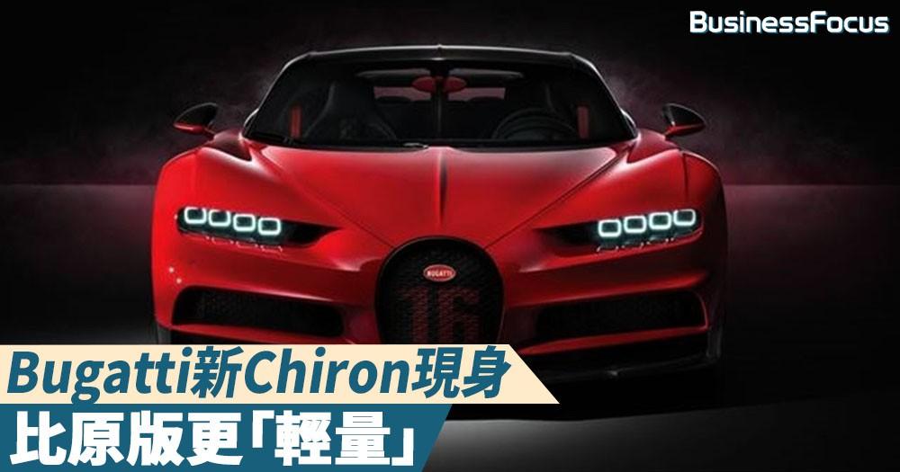 【紅黑紅紅黑】Bugatti新Chiron現身,比原版更「輕量」