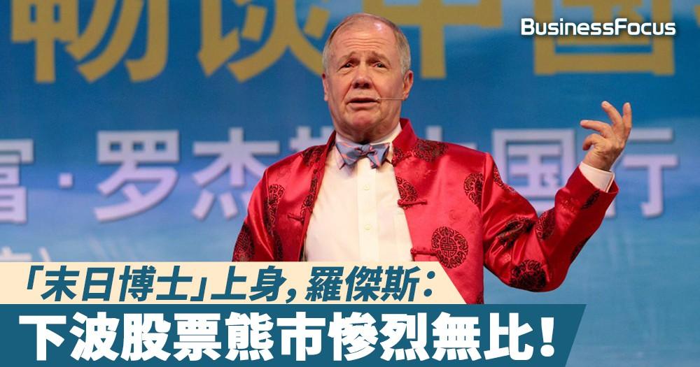 【末日博士】商品大王羅傑斯:下波股票熊市慘烈無比!這還未計及貿易戰因素