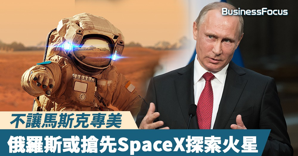 【太空競賽】不讓馬斯克專美,普京也對探索火星有興趣