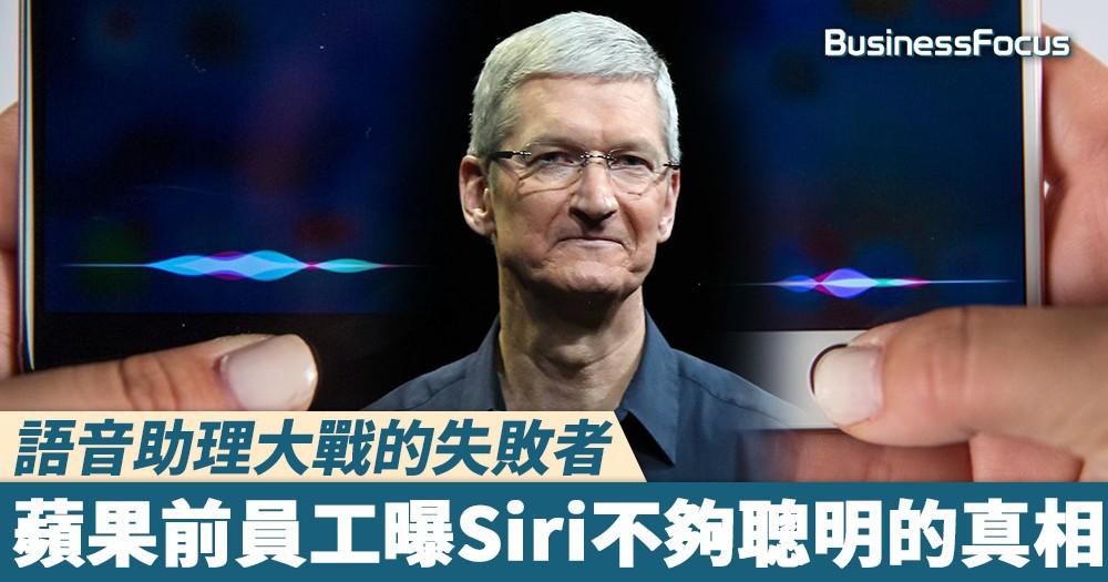 【衰落的背後】不敵谷歌亞馬遜,蘋果前員工曝Siri不夠聰明的真相