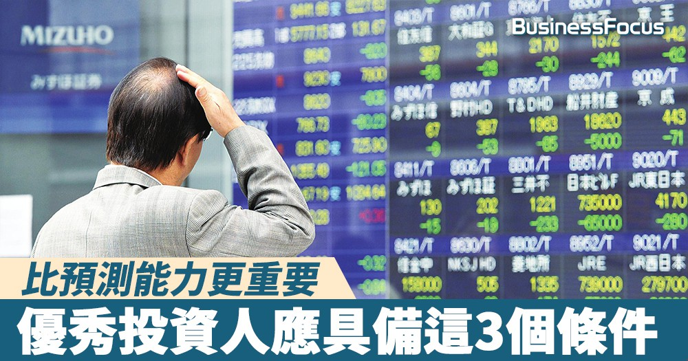 【雲狄股評】除了預測能力,投資股票還應該具備的3個條件