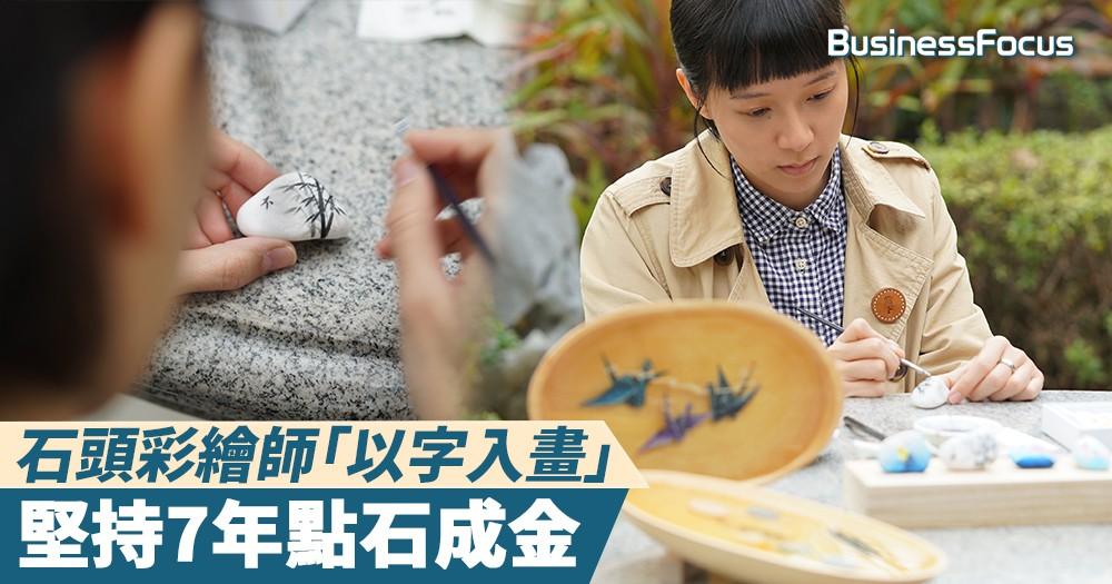 【人物故事】石頭彩繪師「以字入畫」,堅持7年點石成金
