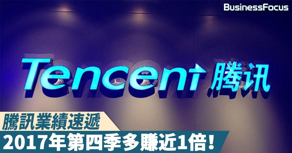【遠勝預期】股王騰訊公布業績,2017年第四季多賺98%