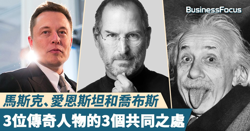 【大創業家】馬斯克、愛恩斯坦和喬布斯,3位傳奇人物的3個共同之處