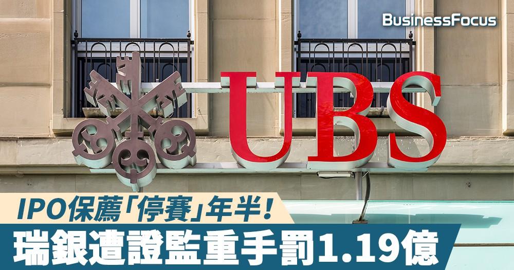 【蒼蠅老虎一起打】瑞銀遭證監重手罰1.19億,IPO保薦「停賽」年半!