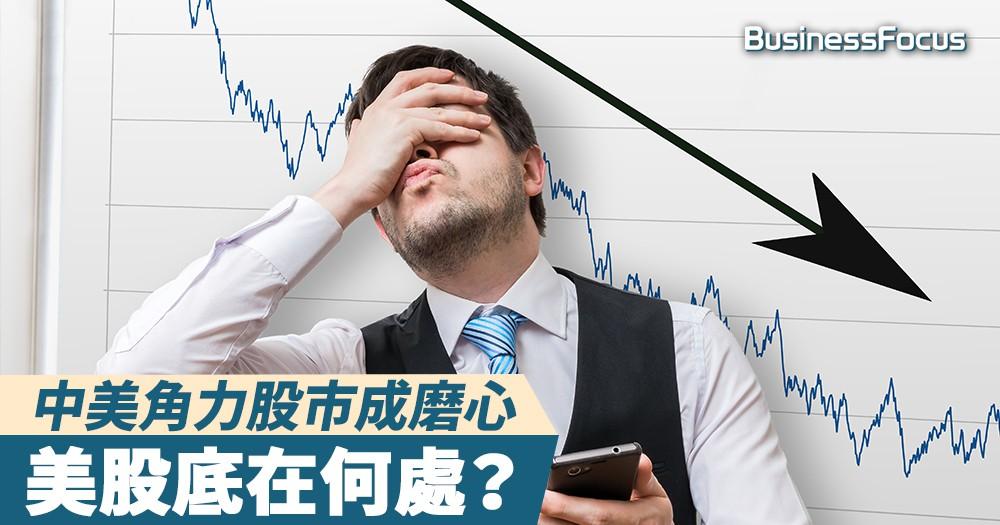 【雲狄股評】中美角力股市成磨心,美股調整市下的最壞情況