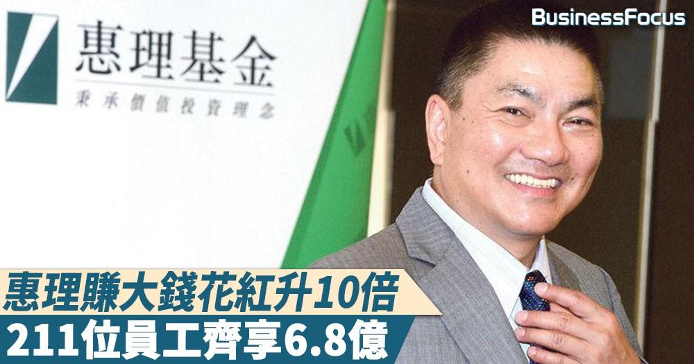 【有福同享】惠理賺大錢花紅升10倍,211位員工齊享6.8億!