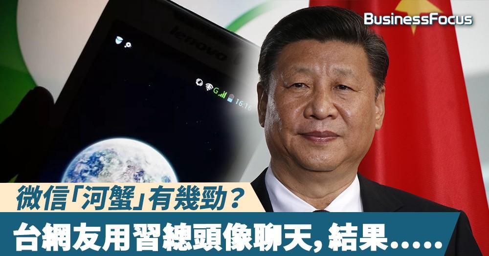 【中國黑科技】用習總頭像跟大陸友人聊天遭微信「河蟹」,台網友:連照片也能過濾!