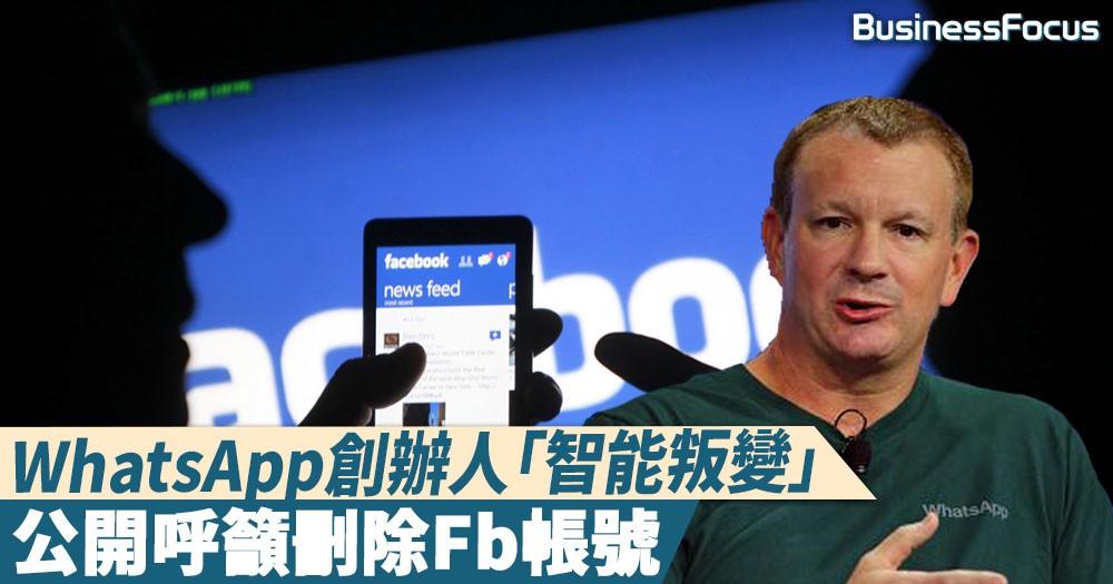 【泥足深陷】資料外洩風波愈鬧愈大,WhatsApp創辦人:呼籲刪除Fb帳號