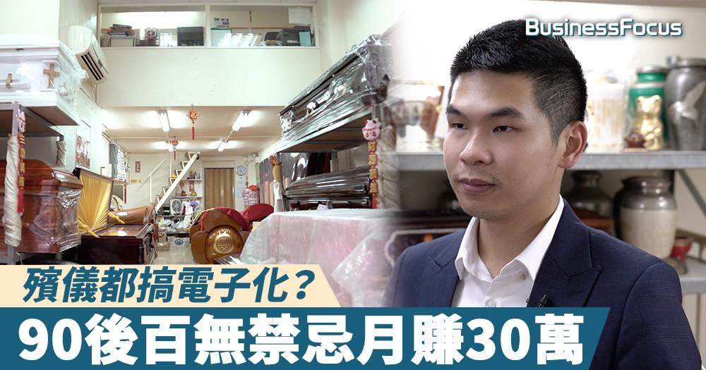 【生意經】殯儀都搞電子化?90後百無禁忌月賺30萬