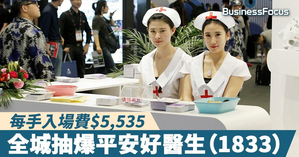 【焦點新股】平安好醫生今起招股,公開發售僅佔6.5%,$5,535入場