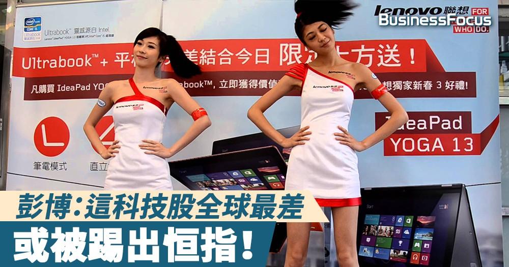 【成籮蟹貨】彭博稱這隻科技股全球最差,或被踢出恒指!