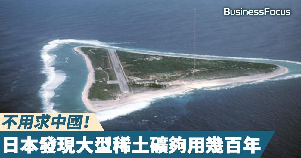 【人類新發現】日本發現大型稀土礦,稱夠全球用量數百年