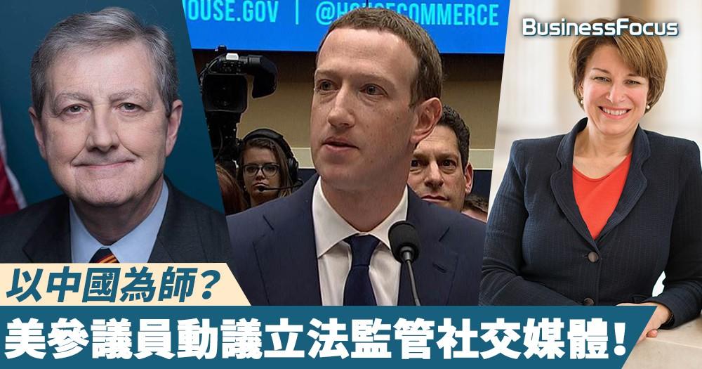 【FB風波】美國參議員動議立法監管網上平台,保護用家數據私隱
