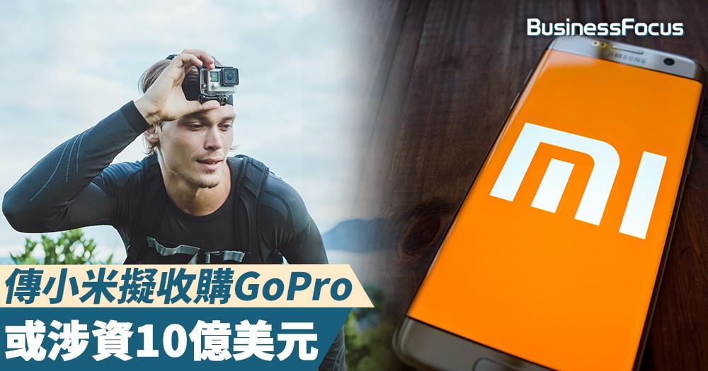 【救世小米?】傳小米擬收購GoPro,或涉資10億美元