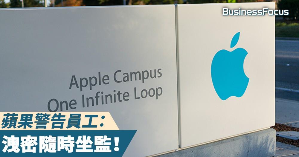 【流出又流出】蘋果內部memo流出,警告員工不可洩露公司機密
