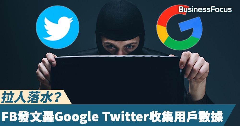 【人做所以我做?】FB發文:Google、Twitter都有收集用戶數據