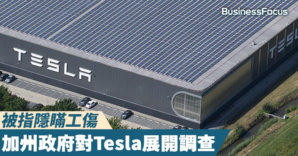 【職安假漢子?】被指隱瞞工傷,加州政府對Tesla展開調查