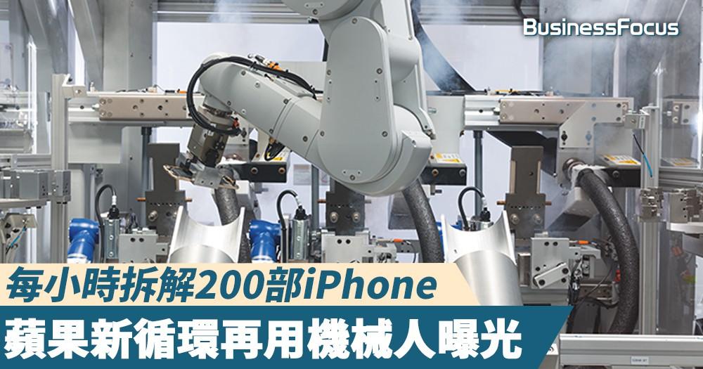 【庫克玩環保】每小時拆解200部iPhone,蘋果新循環再用機械人曝光