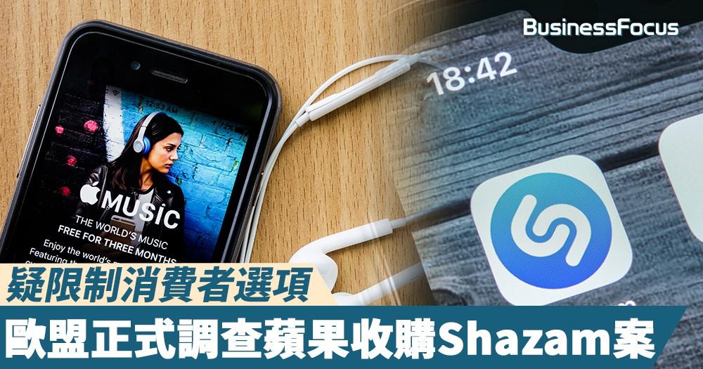 【隨時買唔成?】疑限制消費者選項,歐盟正式調查蘋果收購Shazam案