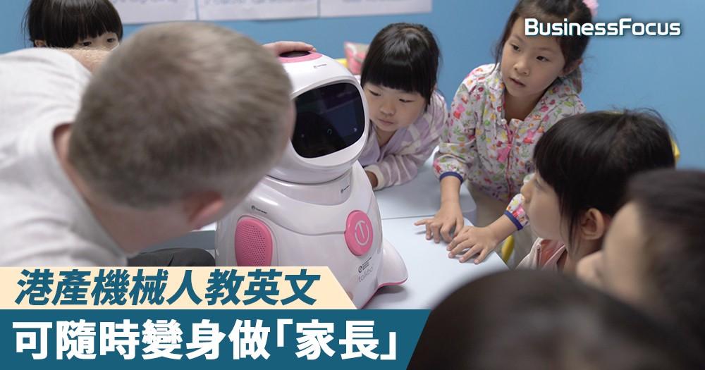 【今日科技】港產機械人教英文,可隨時變身做「家長」