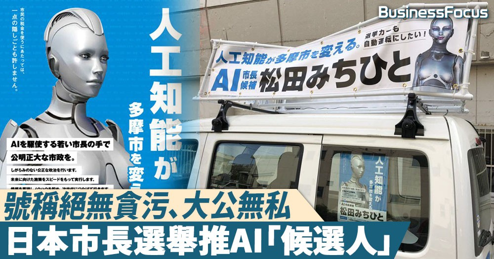 【絕對公平】號稱絕無貪污、大公無私,日本市長選舉推AI「候選人」