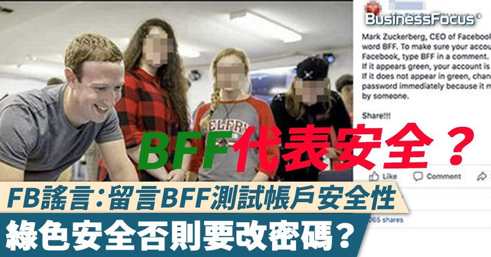 【惡作劇】FB謠言:留言BFF測試帳戶安全性,綠色安全否則要改密碼?