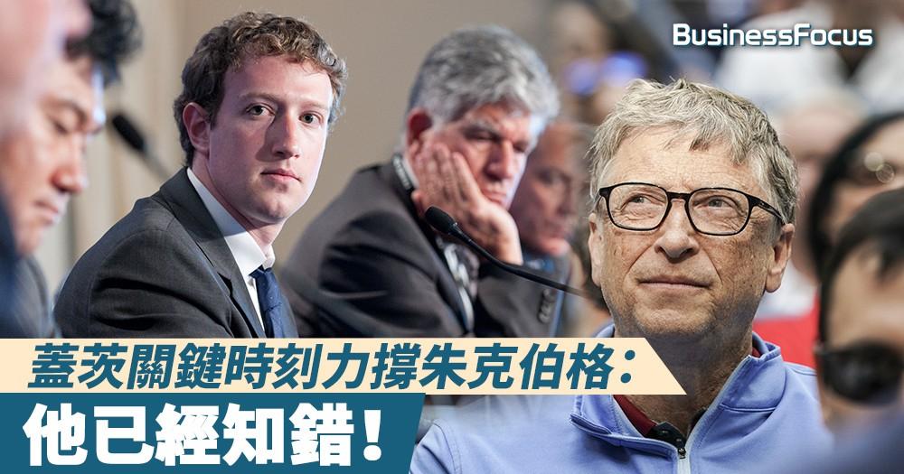 【私隱風暴】蓋茨力撐FB教主:他已竭盡所能!