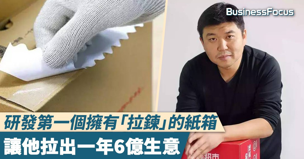 【創新革命】研發第一個擁有「拉鍊」的紙箱,讓他拉出一年6億生意,改革100年不變的產業