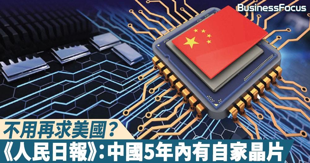 【信心十足】內地高端生產技術取突破,《人民日報》引專家:晶片問題料5年內緩解