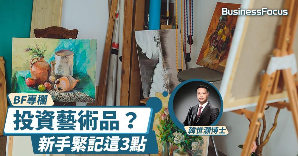 【BF專欄】給新手藝術投資者的叮囑