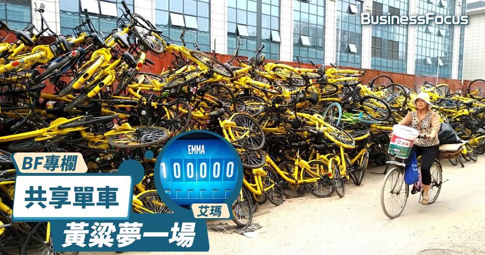 【BF專欄】共用單車,一場黃粱夢