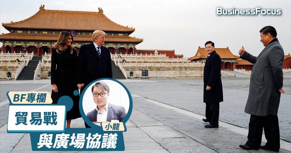 【BF專欄】貿易戰與廣場協議