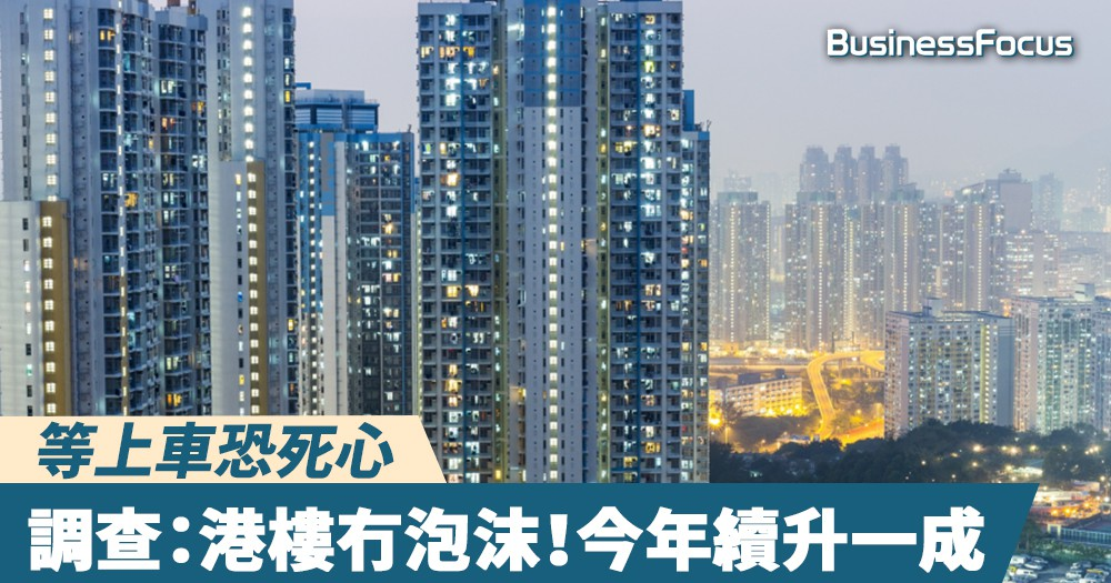 【夢醒時分】高力國際調查:香港樓市冇泡沫!預計今年續升一成