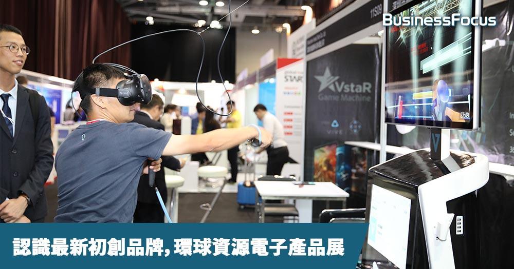 【科技迷注意】環球資源電子產品展,讓你認識最新初創品牌