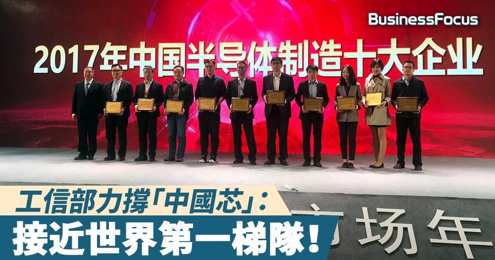 【自吹自擂?】中興危機暴露弱點,工信部:中國芯片接近世界第一梯隊!