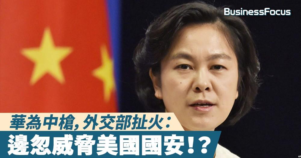 【中美大戰】外交部發火:大把中國人用iPhone,點解美國人用華為就威脅美國國家安全?