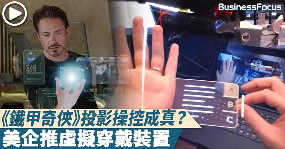 【未來將近】《鐵甲奇俠》投影螢幕成真?美企推虛擬穿戴裝置
