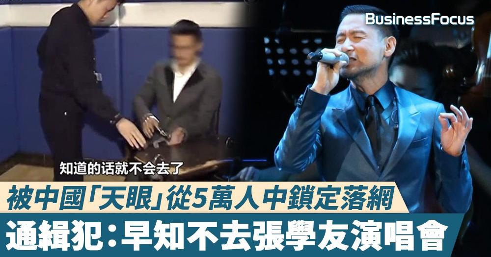 【無所遁形】被中國「天眼」從5萬人中鎖定落網,通緝犯:早知不去張學友演唱會