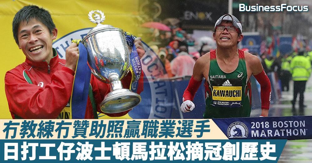 【熱血無敵】無贊助、教練下仍擊敗職業選手,日本打工仔波士頓馬拉松稱王,成31年來首位日籍冠軍