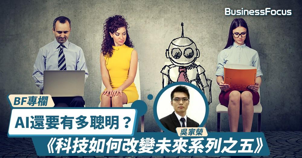 【BF專欄】《科技如何改變未來系列之五》人工智能還要有多聰明?