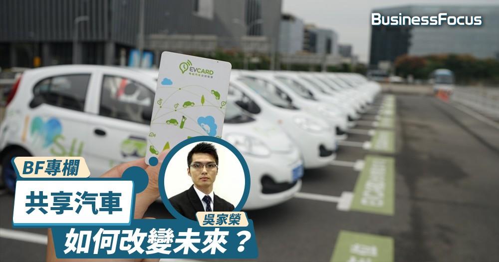 【BF專欄】《科技如何改變未來系列之四》淺嘗共享汽車