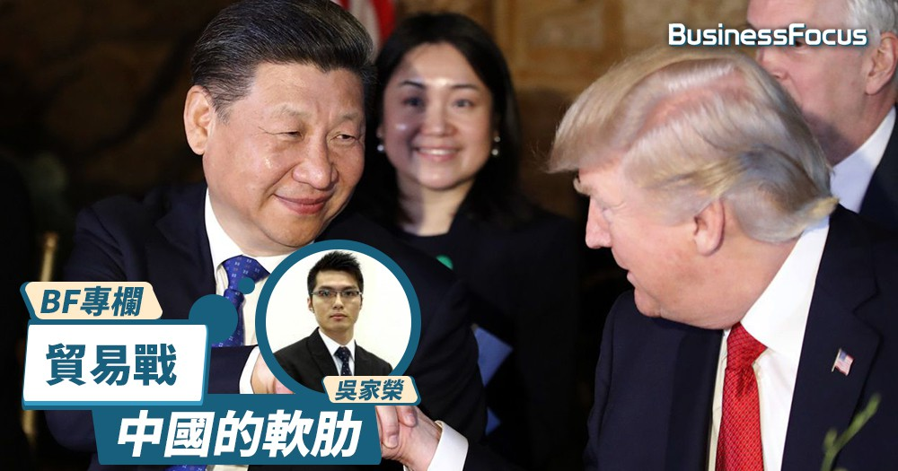 【BF專欄】貿易戰中,有什麼是中國生產不出來的 ?