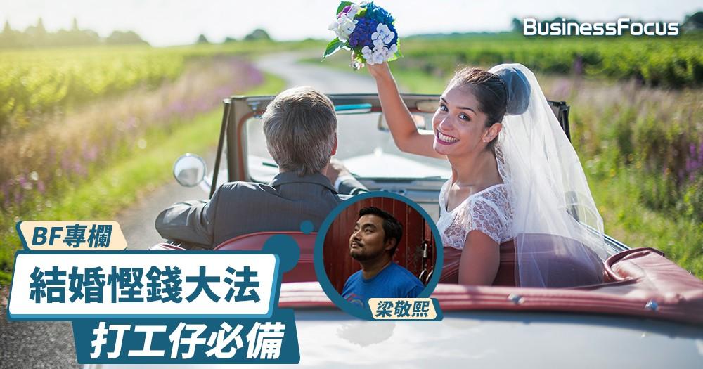 【BF專欄】打工仔必備:結婚慳錢大法