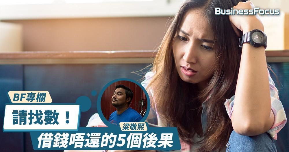 【BF專欄】請找數!5個拖欠還款的後果