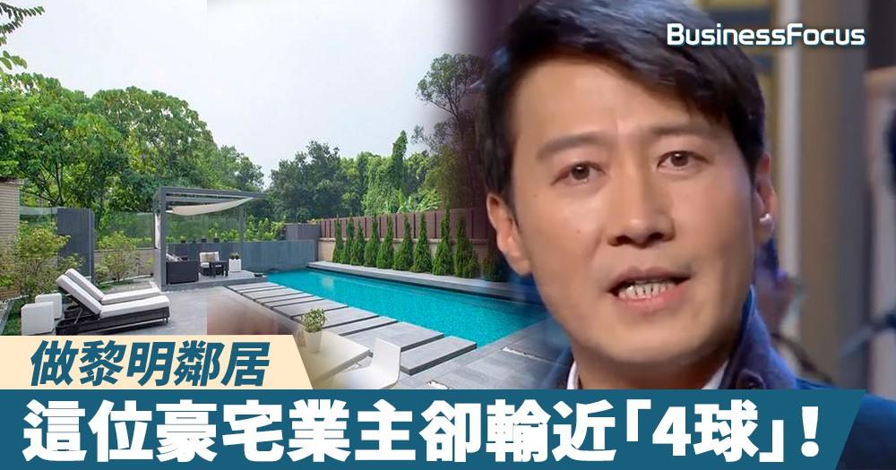 【炒樓非必勝】做黎明鄰居,長揸11年,這位豪宅業主卻輸近「4球」!
